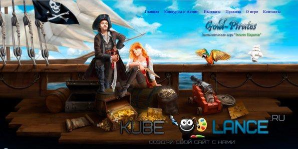 Скрипт игры золото пиратов