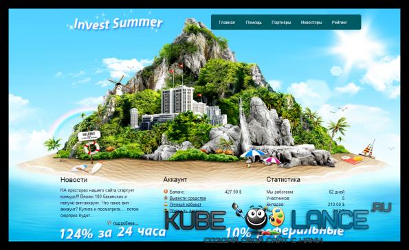 Скрипт хайпа  Invest Summer