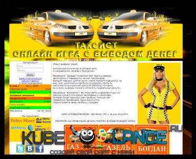 Скрипт игры Таксист