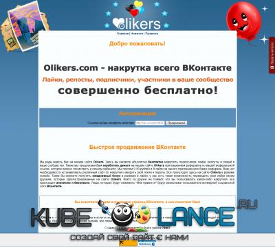 Скрипт обмена лайками VK