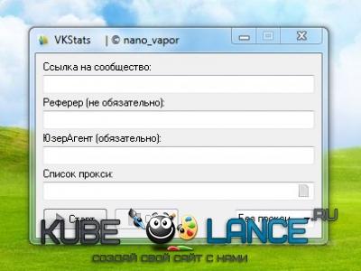 программа для накрутки уников ВКонтакте