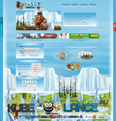 Скрипт инвестиционной игры Ice Age