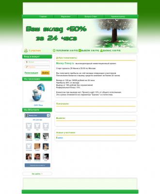 QIWI хайп с зеленым дизайном