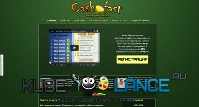 Скрипт Cash-Fast