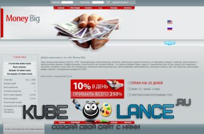 Скрипт money-big на GC 2013