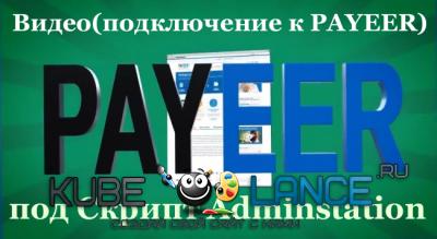 Подключение к Payeer(видео)+модуль