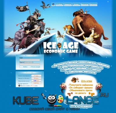 Ледниковый период(Обновленный)