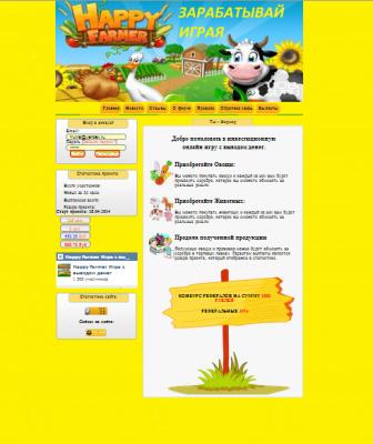Ферма в новом дизайне!!!
