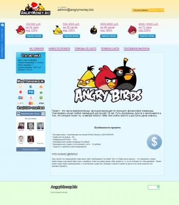 Скрипт AngryBirds