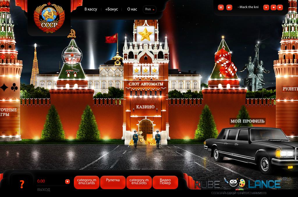 Казино Космос Алматы