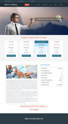 Инвестиционный проект (HYIP)