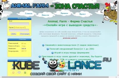 Скрипт экон.онлайн игры Animal Farm